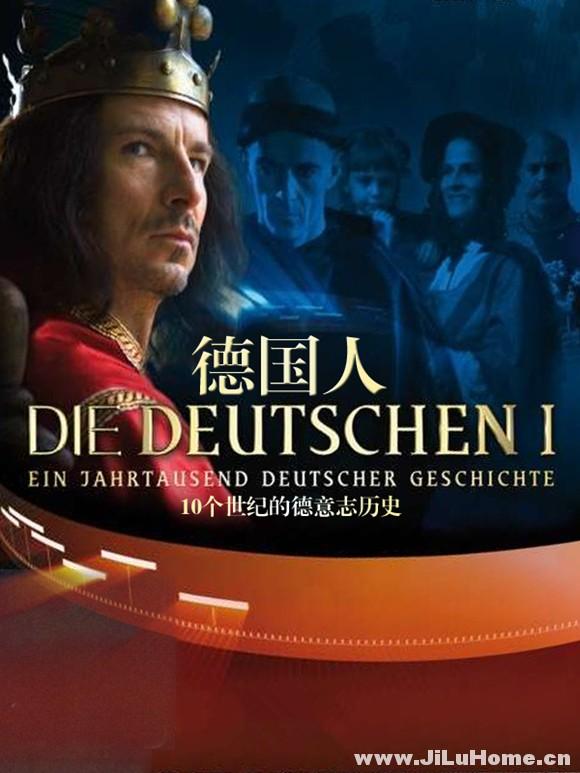 《德国人 Die Deutschen》第一季