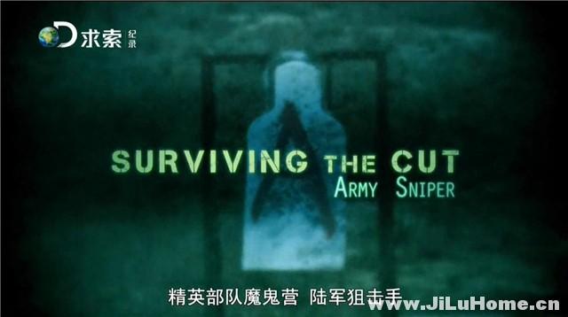 《精英部队魔鬼营/尖兵实录 Surviving The Cut (2010)》第二季