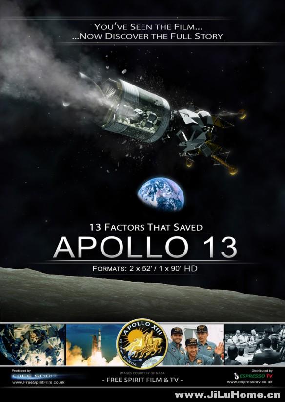 """《拯救""""阿波罗13号""""的13个因素 13 Factors That Saved Apollo 13 (2014)》"""