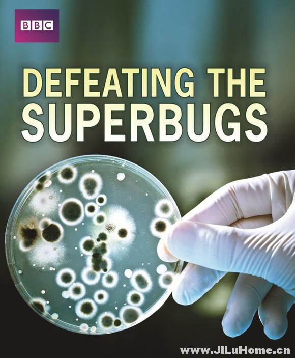 《战胜超级病菌 Defeating the Superbug (2012)》