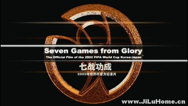 《七战功成:2002年世界杯官方纪录片 Seven Games from Glory (2002)》