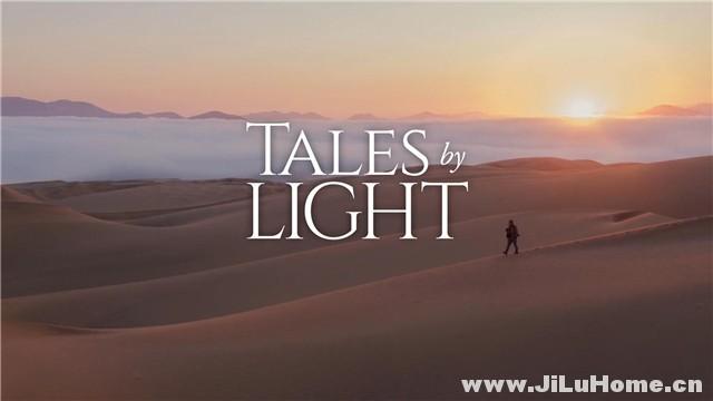 《光影故事/光影传说 Tales by Light(2015)》