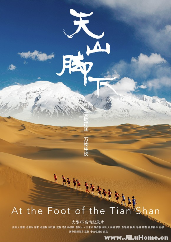 《天山脚下 At the Foot of the Tian Shan (2018)》