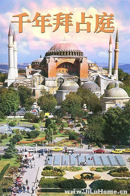 《千年拜占庭 Byzantine Millenium (2007)》