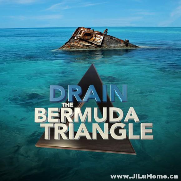 《抽空百慕大三角洲 Drain the Bermuda Triangle (2014)》
