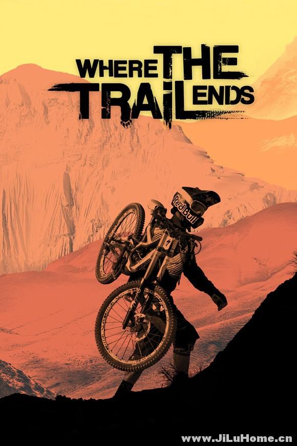 《车轮不息/在结束的地方 Where The Trail Ends (2012)》
