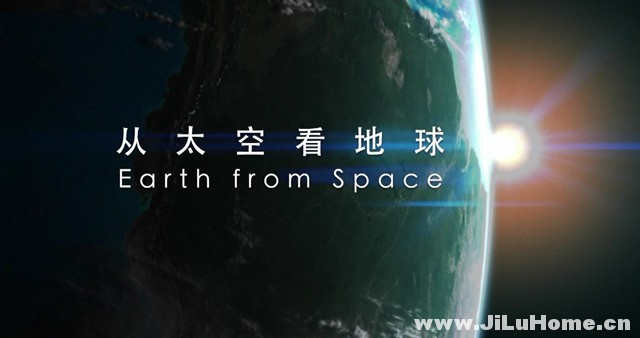 《从太空看地球 Earth from Space》
