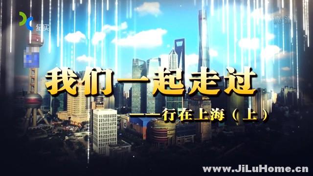 《我们一起走过:行在上海》