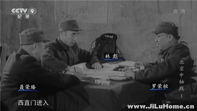 《北京中轴线》