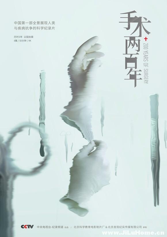 《手术两百年 (2019)》
