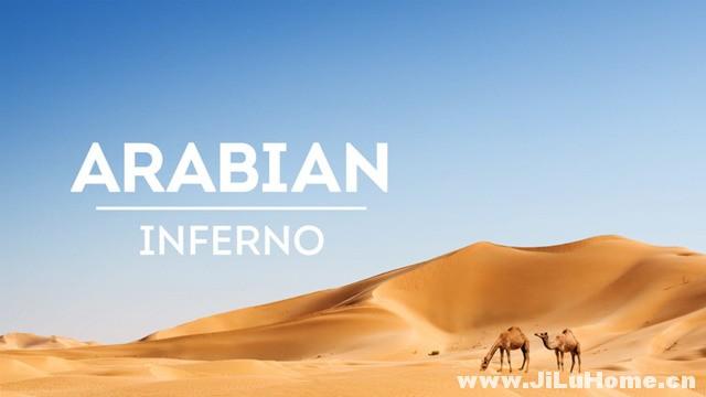 《炽热阿拉伯 Arabian Inferno》