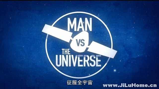 《征服全宇宙 Man vs. the Universe (2014)》