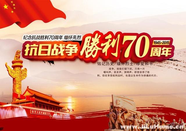 《抗日战争胜利70周年盛典 (2015)》