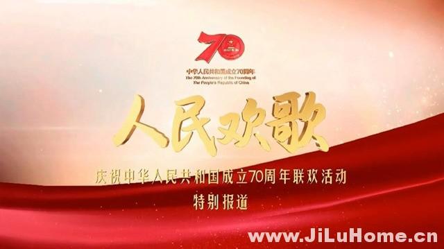 《人民欢歌:国庆70周年联欢晚会》