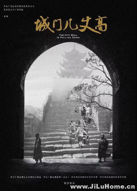 《城门几丈高 (2019)》