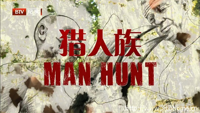 《猎人族 Man Hunt》