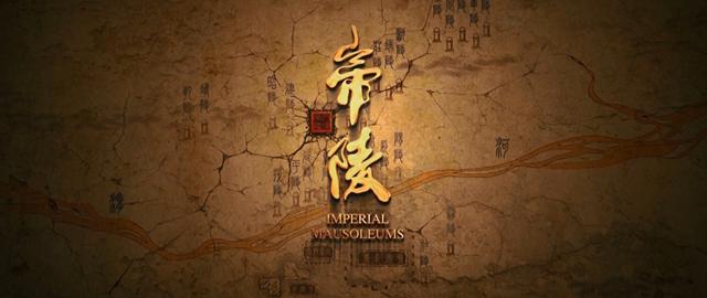 《西汉 帝陵》