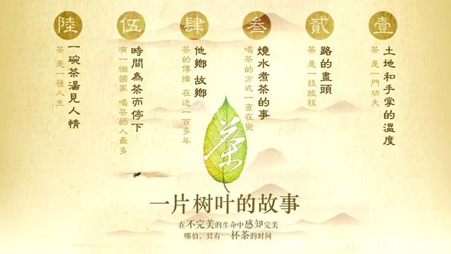 《茶,一片树叶的故事》