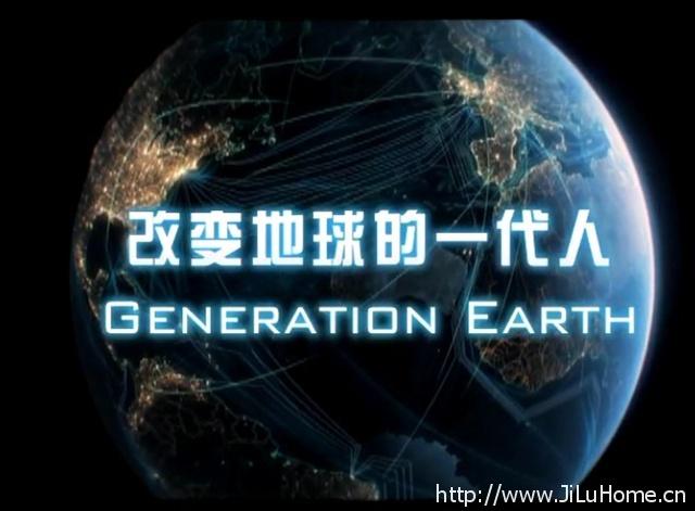 《改变地球的一代人》