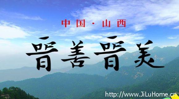 《飞越山西/晋善晋美 Flying Over Shanxi》