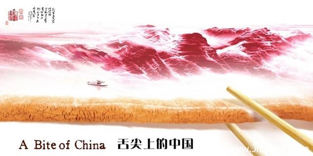 《舌尖上的中国 A Bite of China》