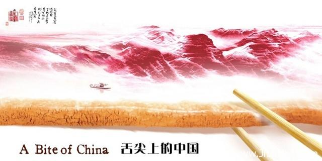 《舌尖上的中国 A Bite of China》