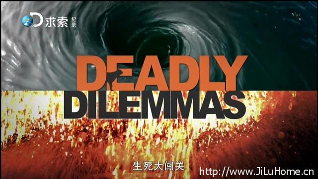 《生死大闯关 Deadly Dilemmas》