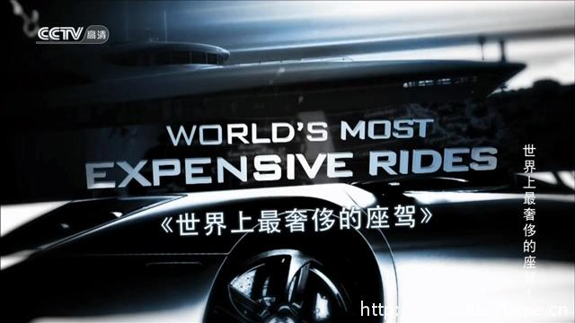 《世界上最奢侈的座驾 World's Most Expensive Rides》