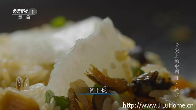 《舌尖上的中国2 A Bite of China2》