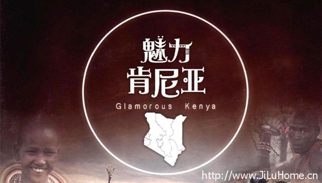 《魅力肯尼亚 glamorous kenya》