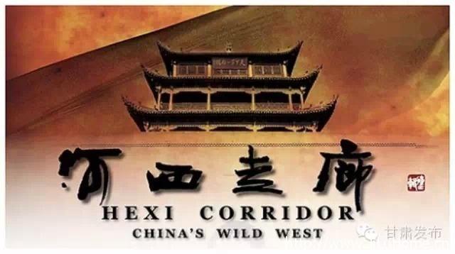 《河西走廊 Hexi Corridor 》