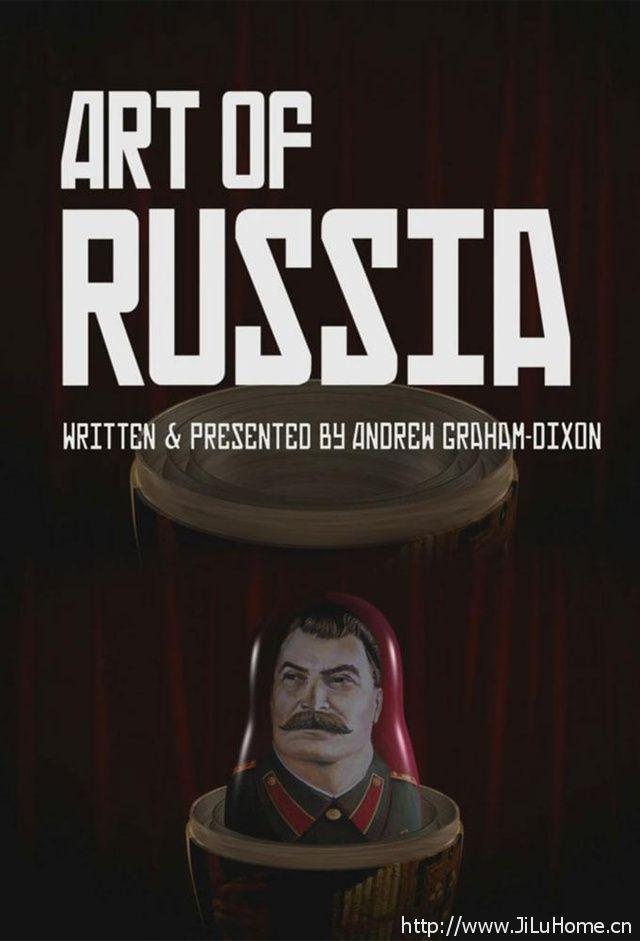 《俄罗斯艺术史 The Art Of Russia》