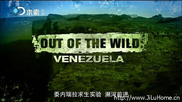 《委内瑞拉求生实验 Out Of The Wild:Venezuela》