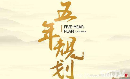 《五年规划 Five Year Plan Of China》