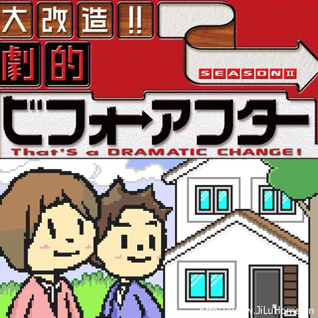 《全能住宅改造王 Daikaizo》