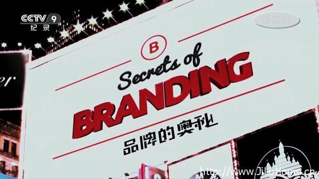 《品牌的奥秘 Secrets Of Branding》