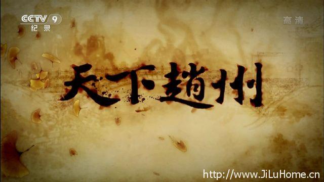 《天下赵州 The Zhaozhou》