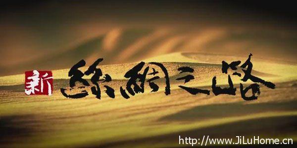 《新丝绸之路 The New Silk Road》