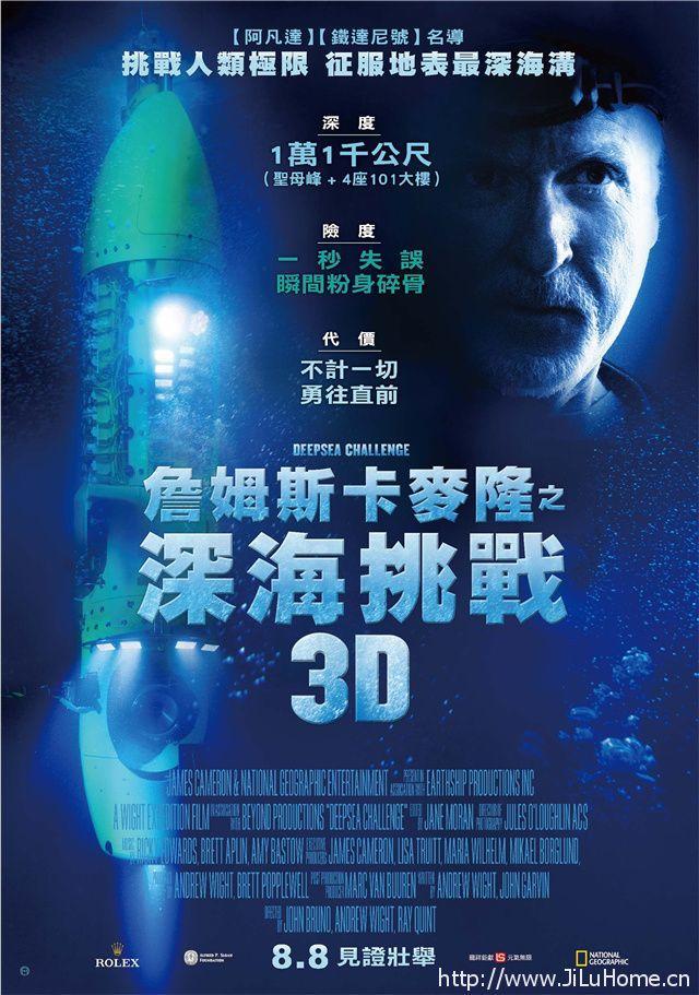 《深海挑战 Deepsea Challenge》