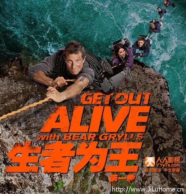 《生者为王 Get Out Alive with Bear Grylls》