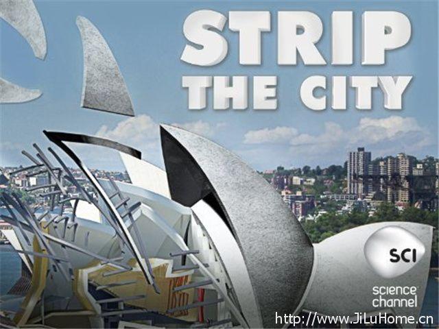 《层层透视大都会 Strip The City》