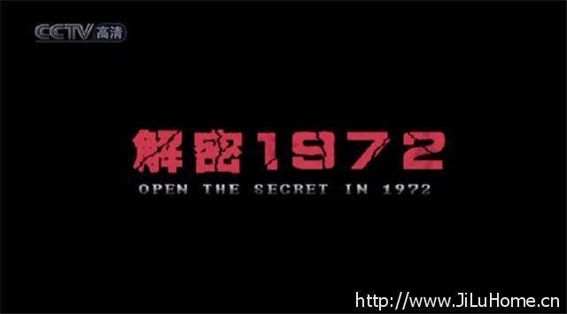《解密一九七二 Open The Secret In 1972》