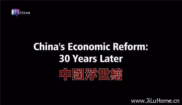 《中国浮世绘 China's Economic Reform:30 Years Later》