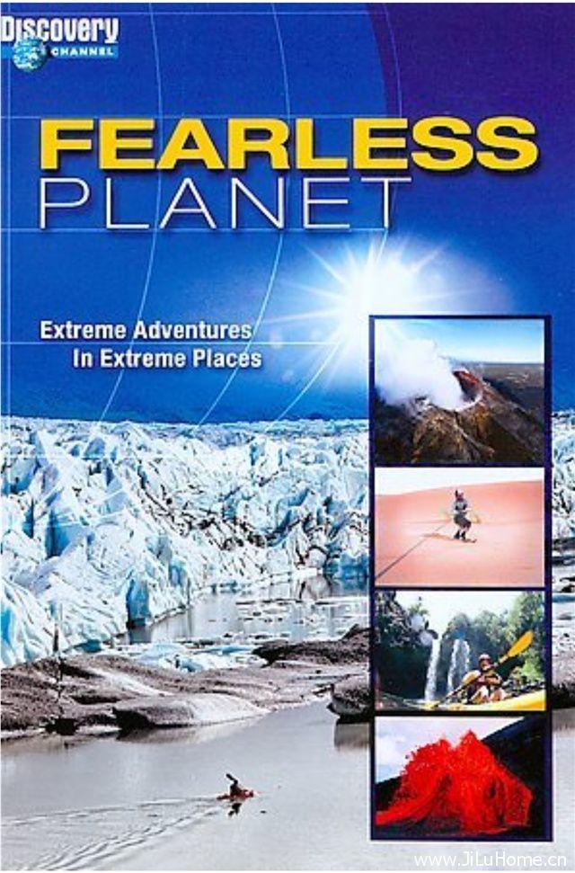无畏行星/地球大观 Fearless Planet》
