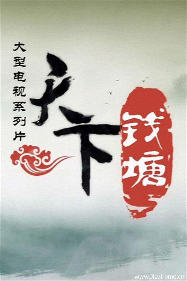 《天下钱塘 The World QianTang》