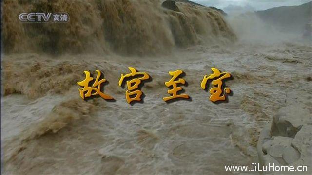 《故宫至宝 Five Millennia Of Chinese Treasures》