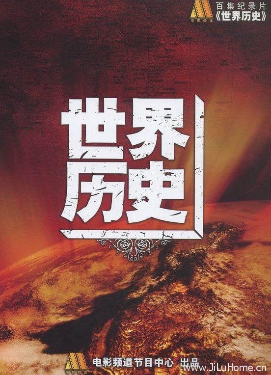 《世界历史 History Of The World》