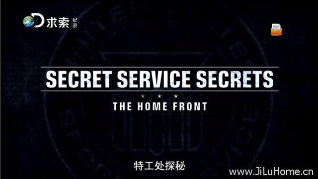 《特工处探秘 Secret Service Secrets》