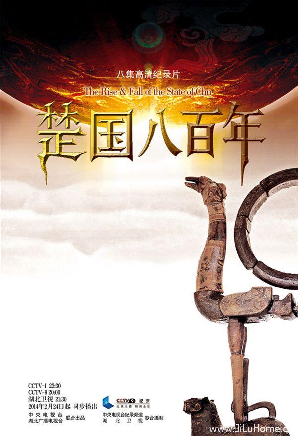 《楚国八百年 The Rise And Fall Of The State Of Chu》