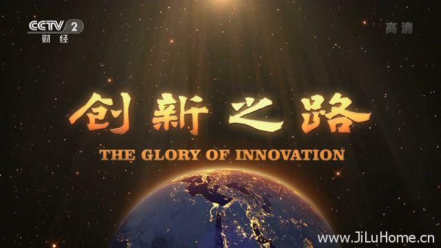 《创新之路 The Glory Of Innovation》